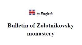 Bulletin of Zolotnikovsky monastery